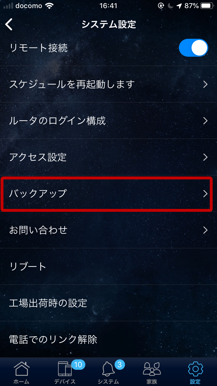 「ASUS Router」アプリの[設定]から[システム設定]を表示させ、[バックアップ]をタップ