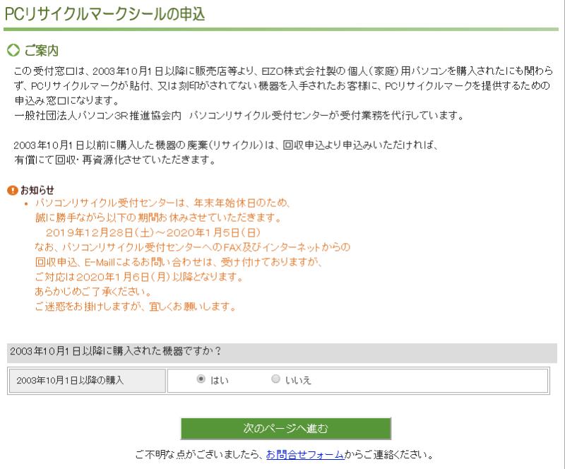 「PCリサイクルマーク」が付いていないディスプレイでも、申し込めばシールが発行される例もある(画像はEIZO株式会社)