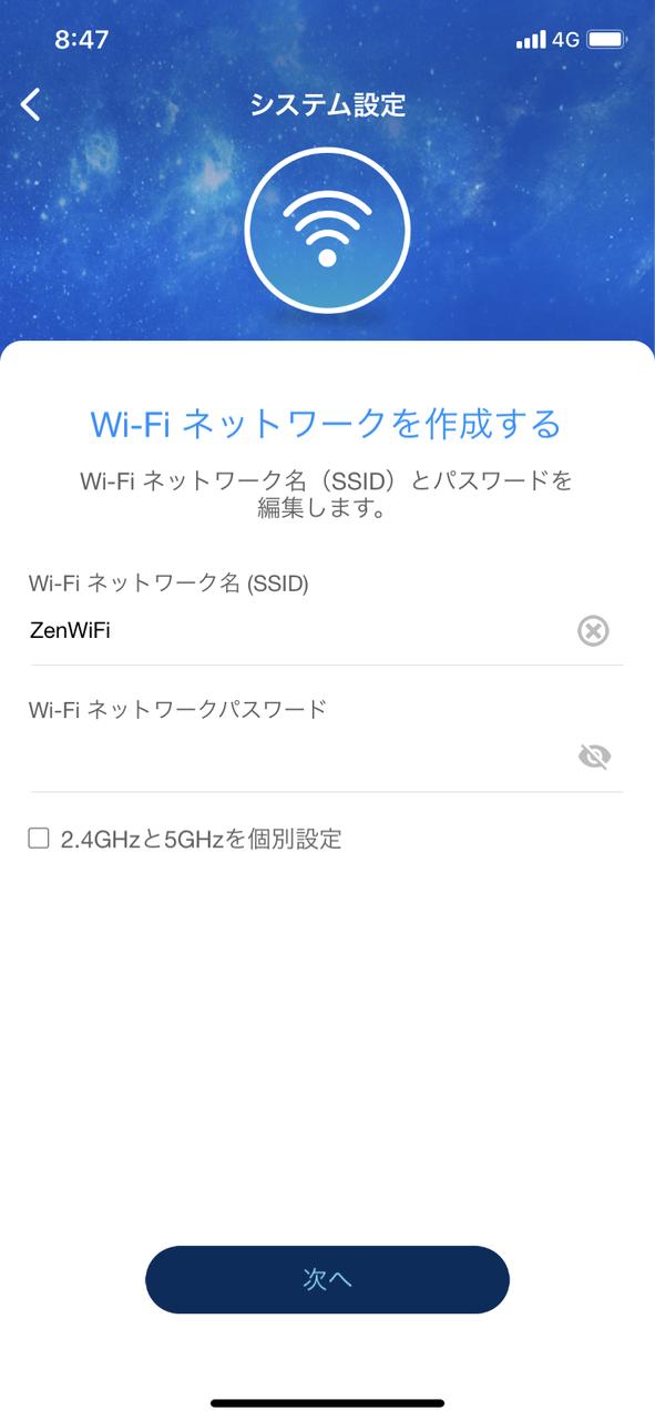 標準では2.4GHz帯と5GHz-1で同じSSIDを利用するスマートコネクトで設定されるが、個別に設定することも可能
