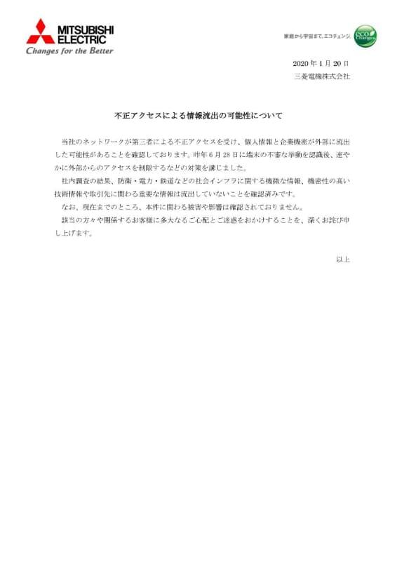 三菱電機株式会社が1月20日に公開した情報