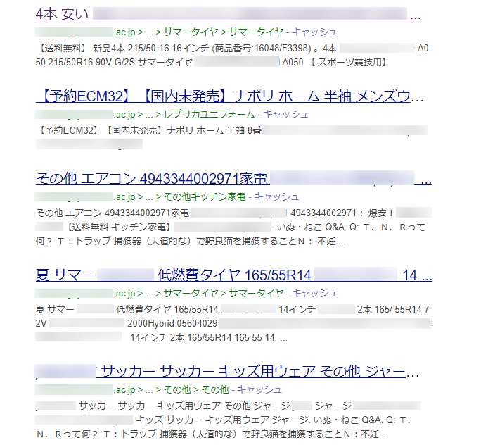 幼稚園のウェブサイトがショッピングサイトのような文字列とともにインデックスされていた