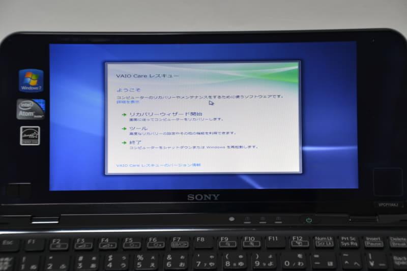 """無事にWindows 10が起動した「VAIO P」。勝手に壁紙がなくなって黒単色になっている。<a href=""""/docs/review/1222416.html"""" class=""""strong b"""">2019年12月11日付記事</a>より"""