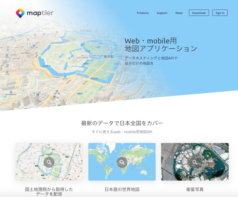 """「MapTiler.JP」。MapTilerでは、一般的な地図のオープンソースJavaScriptライブラリ、Android/iOSのモバイルSDK、ゲームエンジン、デスクトップGISなどに対応した配信形式で地図タイルを提供。ユーザー企業・組織は、自身のブランドイメージにマッチした地図のカスタマイズ、ウェブサイトやモバイルアプリへの導入、ユーザーの独自プロダクトからの地図の再配信が可能(同サービスについては、1月30日付関連記事<a href=""""/docs/column/chizu3/1232026.html"""" class=""""strong bn"""" target=""""_blank"""">『地図タイルの新たな選択肢。mapboxに続き、スイス発「MapTiler」も日本上陸!』</a>参照)"""