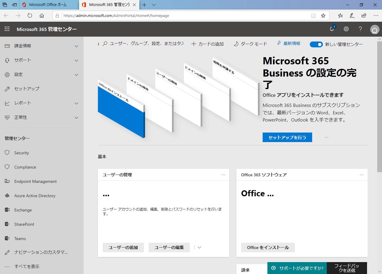 Microsoft 365のプランの1つである「Microsoft 365 Business」の管理センター画面。基本的なインターフェイスはOffice 365と共通だ