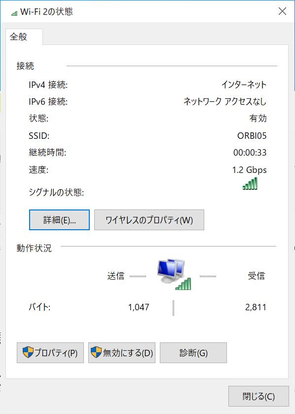 160MHz幅には対応しないため、160MHz幅で2402Mbps対応のPCを接続した場合も、最大リンク速度は1201Mbpsとなる