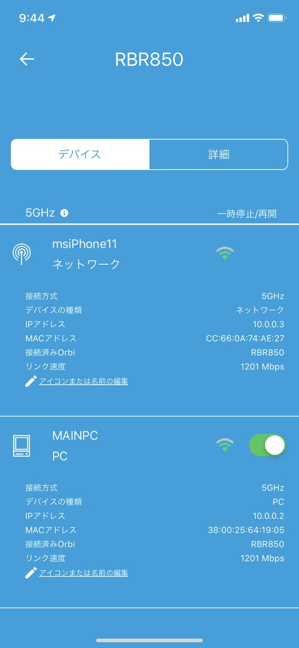 接続中のWi-Fi子機のリンク速度もチェックできる
