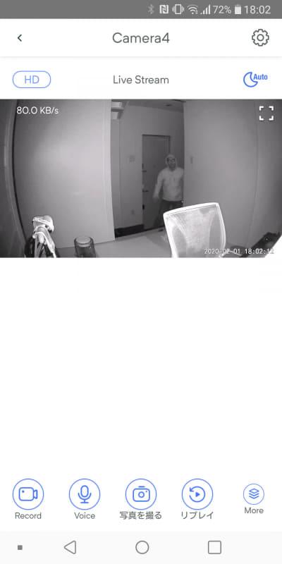夜、仕事部屋に現れた怪しい人物の存在や動きも手に取るようにわかる(※一部英語表示になっているのはアプリが開発中バージョンのため)