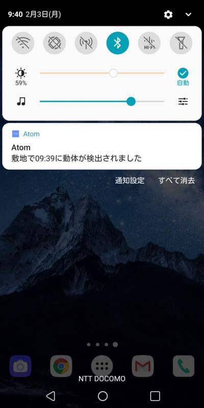 録画イベントがあったときにスマートフォンにプッシュ通知。録画完了後の通知となるため、実際には数十秒後になることがある