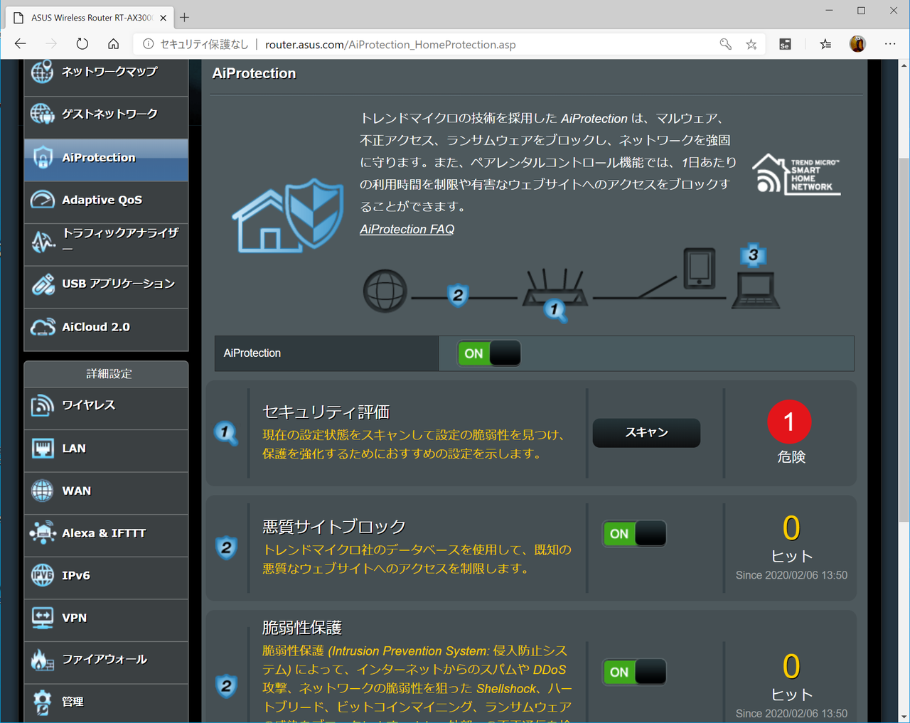 AiProtectionによってネットワーク経由での脆弱性を狙った攻撃などを遮断できる