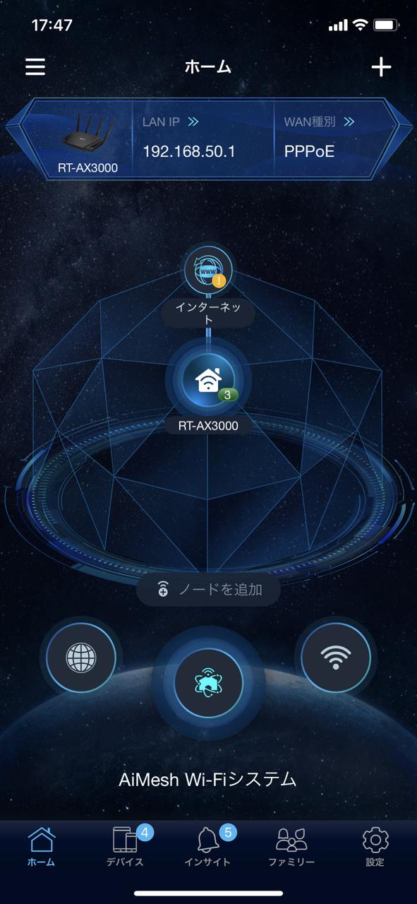 「ASUS Router」アプリを使って初期設定ができる