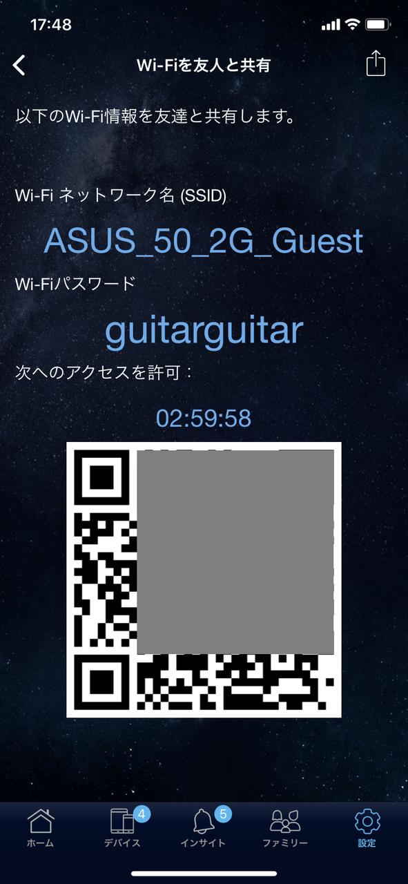 ゲスト用SSIDの作成やQRコードによる共有も簡単にできる