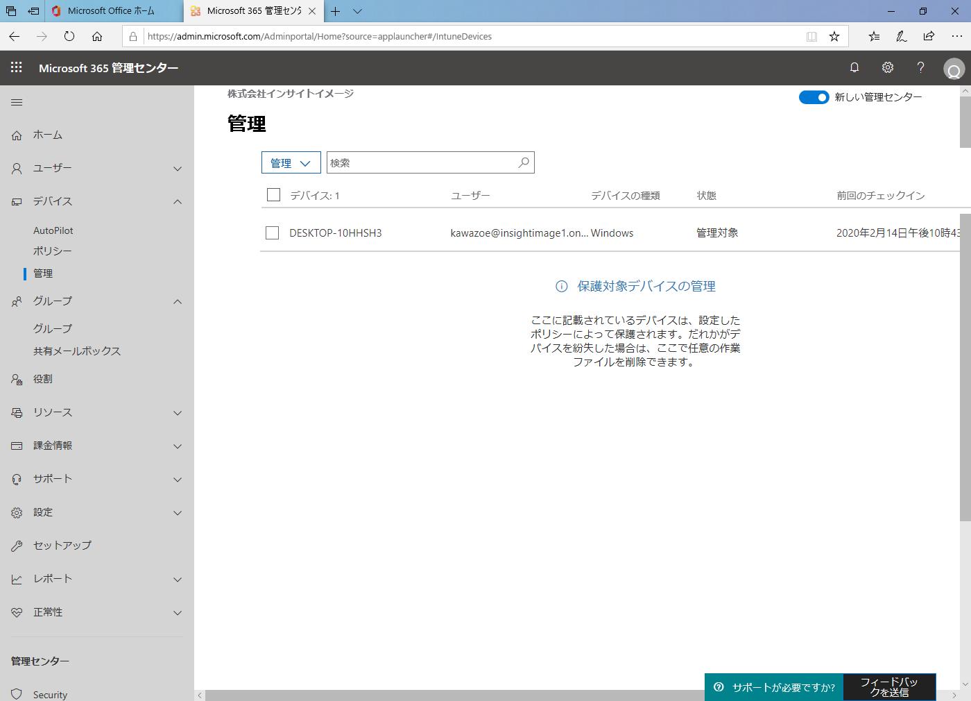会社所有のデバイスとして登録したデバイスの一覧が表示される。一覧からデバイスをクリックすれば、利用しているユーザーやデバイスの種類などを確認できるほか、「出荷時の設定にリセット」や「会社のデータの削除」などの操作が行える
