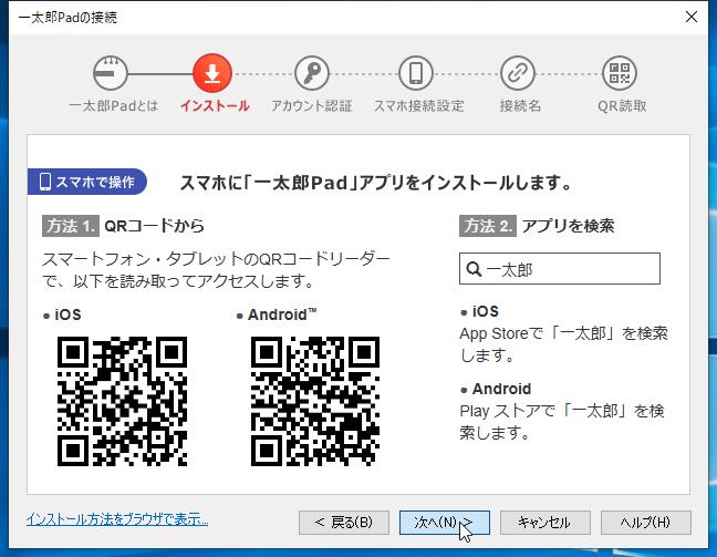 スマホでQRコードを読み込み、アプリをインストールする