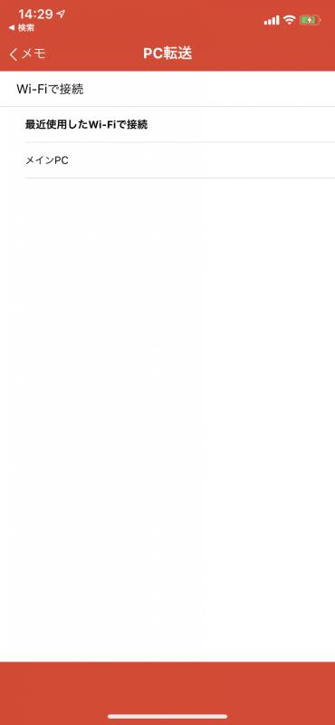 「一太郎Pad」のメイン画面から接続アイコンをタップし、[Wi-Fiで接続]をタップする