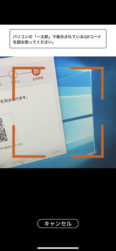 「一太郎2020」に表示されるQRコードを撮影すると接続できる