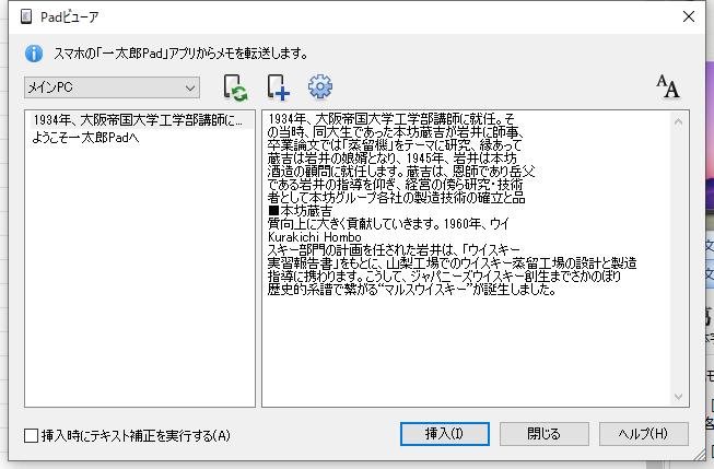 再度「一太郎2020」の[一太郎Pad]を開き、QRコードを読み込むと自動的にメモが同期される