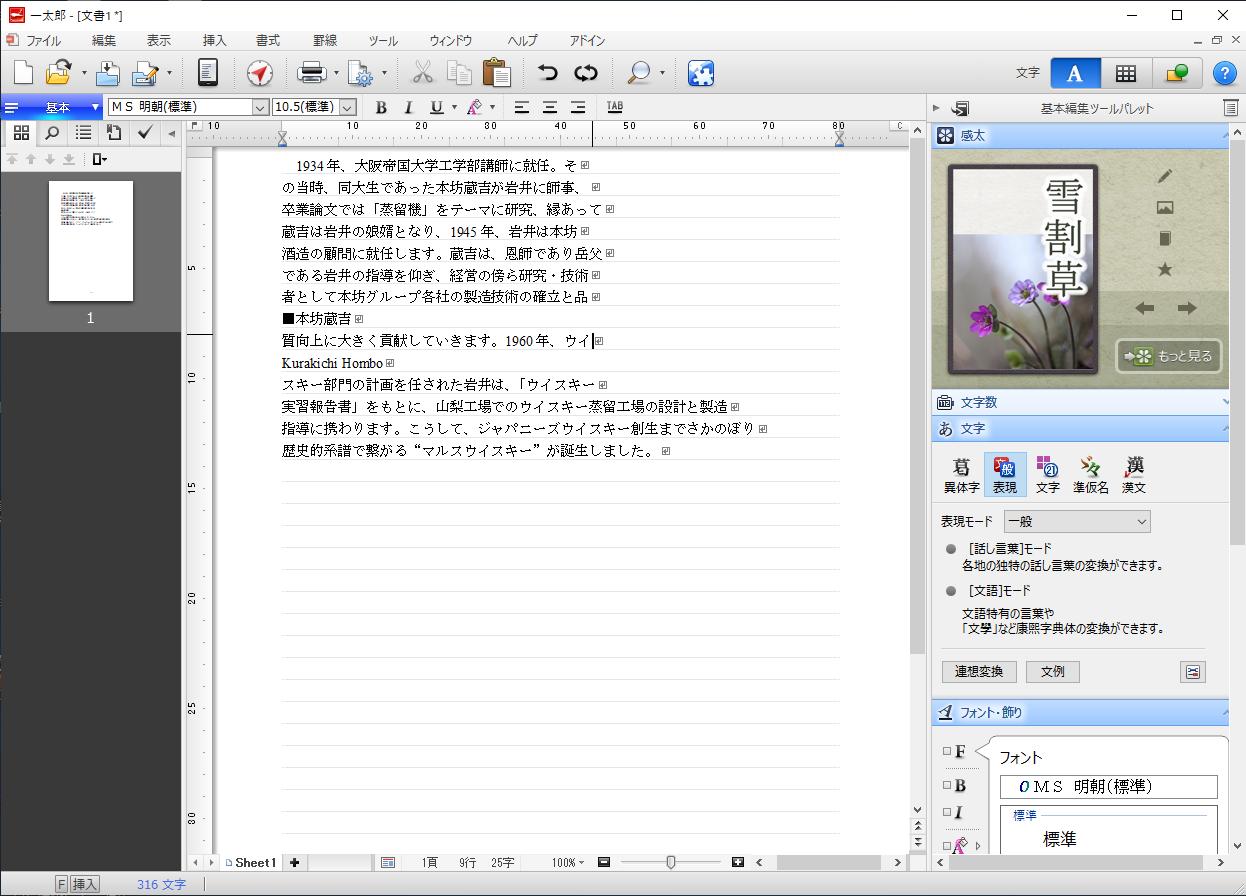ダイアログで[挿入]をクリックすると、一太郎文書にテキストが挿入される