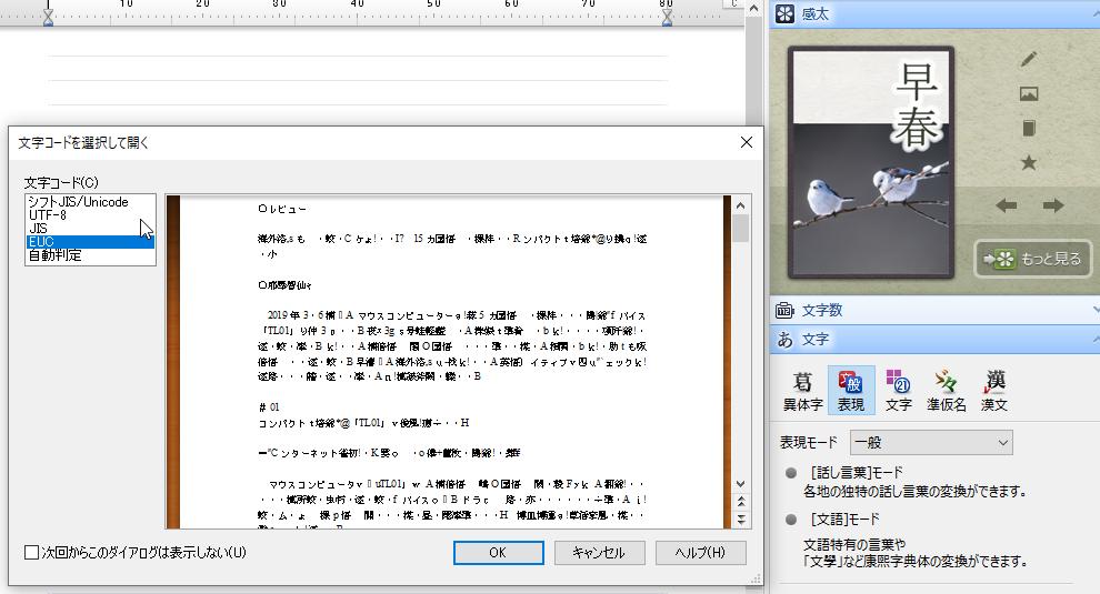 テキストファイルを読み込む際、文字コードを指定できるようになった