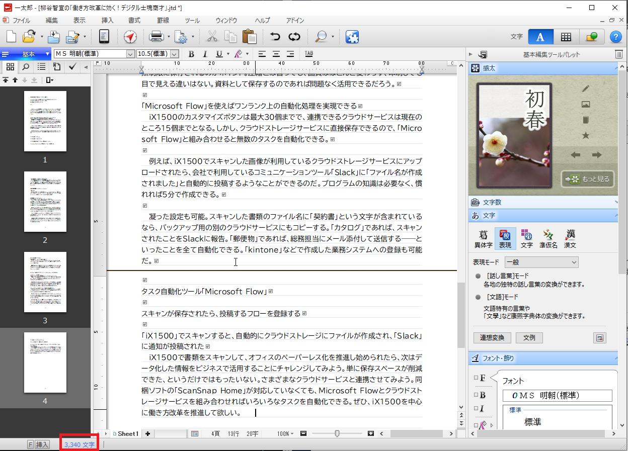 ステータスバーに、文書の文字数が常時表示されるようになった(画面左下の赤枠部分)