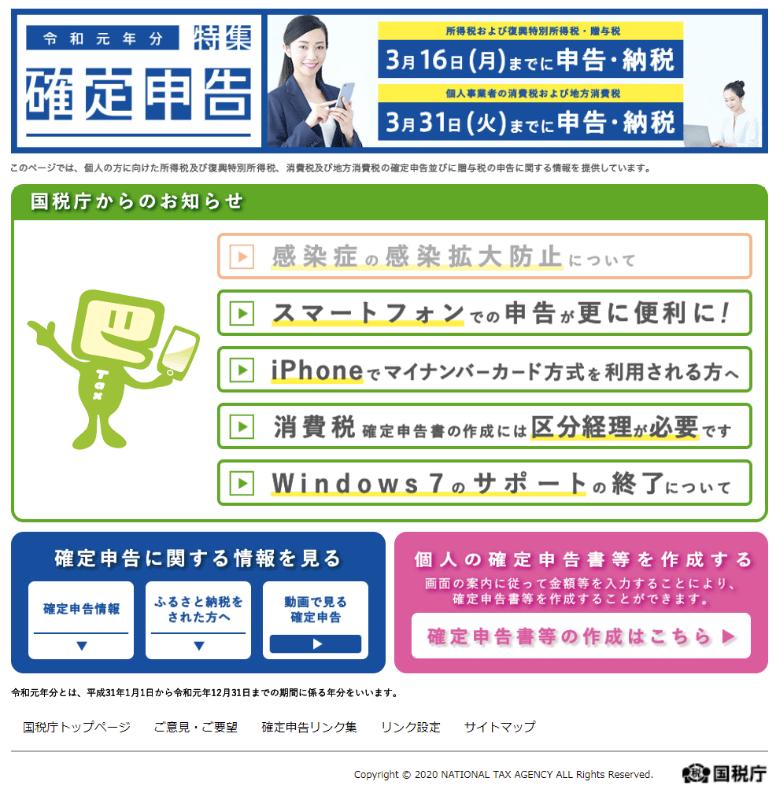 「令和元年分 確定申告特集」のウェブサイト。2月27日19時45分現在、まだ本来の申告・納付期限(所得税が3月16日、個人事業者の消費税が3月31日)を表示したままとなっている。トップページの上段には、従来より「感染症の感染拡大防止について」へのリンクを表示している