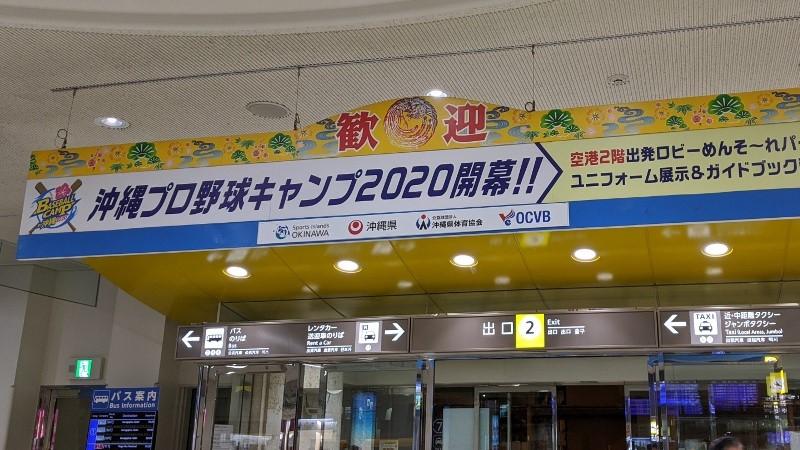那覇空港に掲げられている横断幕。毎年、沖縄入りするときにこれを目にするのがお決まりになっている