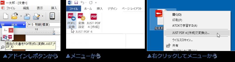 一太郎、Microsoft Word/Excel/PowerPointでは、アドインボタン、メニュー、ファイルの右クリックでPDFに変換できる