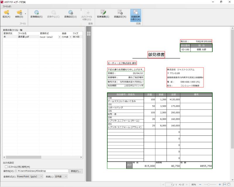データ変換でPDFを開き、Excelのファイルに変換できる