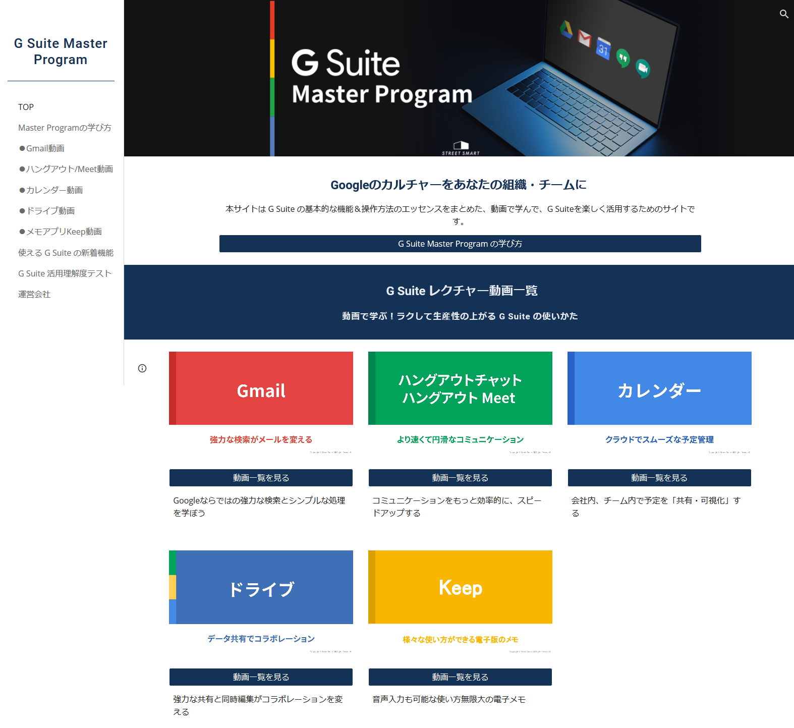 「Master Program」契約ユーザー向けトップページ