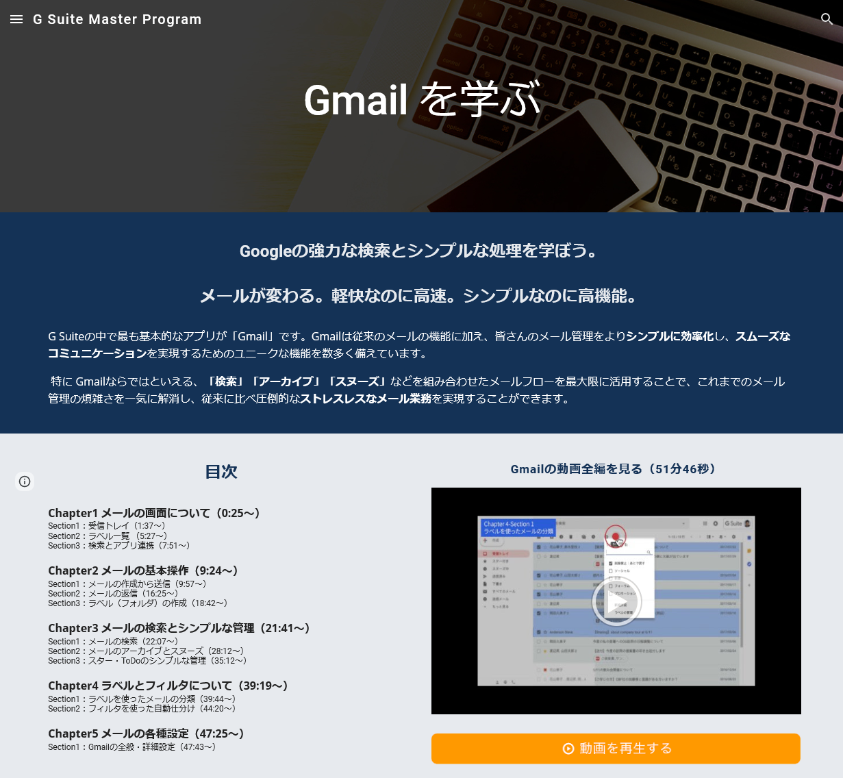 「Gmail」のレクチャー動画ページ