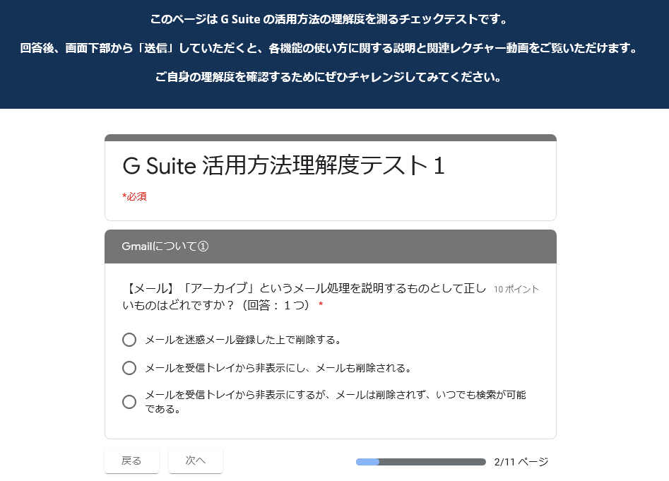Google フォームで作られた「G Suite活用方法理解度テスト」もある