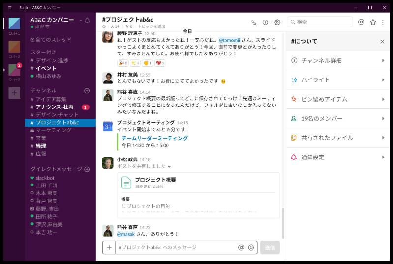 「Slack」の画面