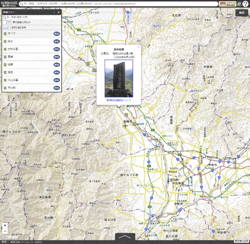 地理院地図に「自然災害伝承碑」が掲載されている(出典:国土地理院ウェブサイト)