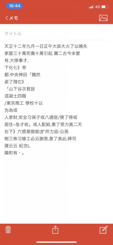 (2)関東大震災の被害を記した石碑