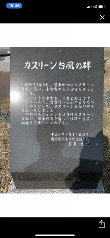 (4)記念碑に関する解説