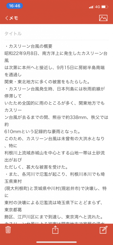 (5)カスリーン台風に関する解説