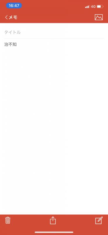 (6)1959年の台風7号による洪水・土砂災害を伝える「治水従郷」(山梨県韮崎市)
