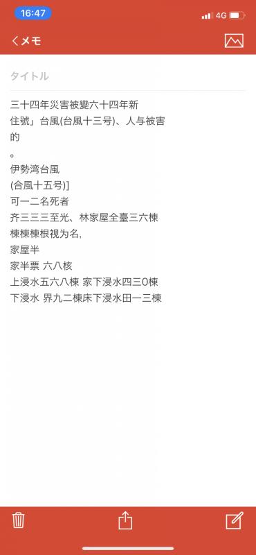 (7)1959年の台風7号および伊勢湾台風による洪水・土砂災害を伝える「昭和34年災害被災60周年祈念碑」(山梨県韮崎市)