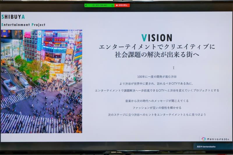 「エンターテイメントでクリエイティブに社会課題の解決ができる街へ」