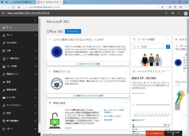 「Office 365 Threat Protection」を含め、セキュリティやコンプライアンス関連の機能を設定することができる「Office 365 セキュリティ/コンプライアンス」