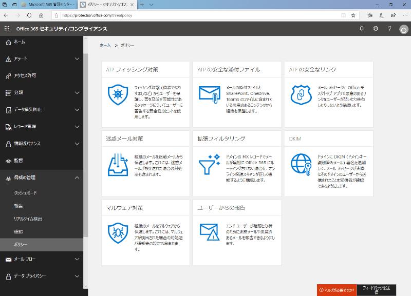 Office 365 Threat Protectionで利用することができる各種機能。迷惑メール対策も含まれている