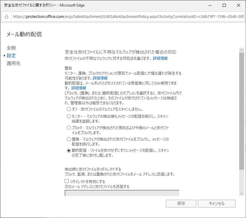 ATPの安全な添付ファイルのポリシーの設定画面。「動的配信」を選択すると、メールに添付されたメッセージをスキャンし、悪意のあるファイルかどうかの確認が行われる