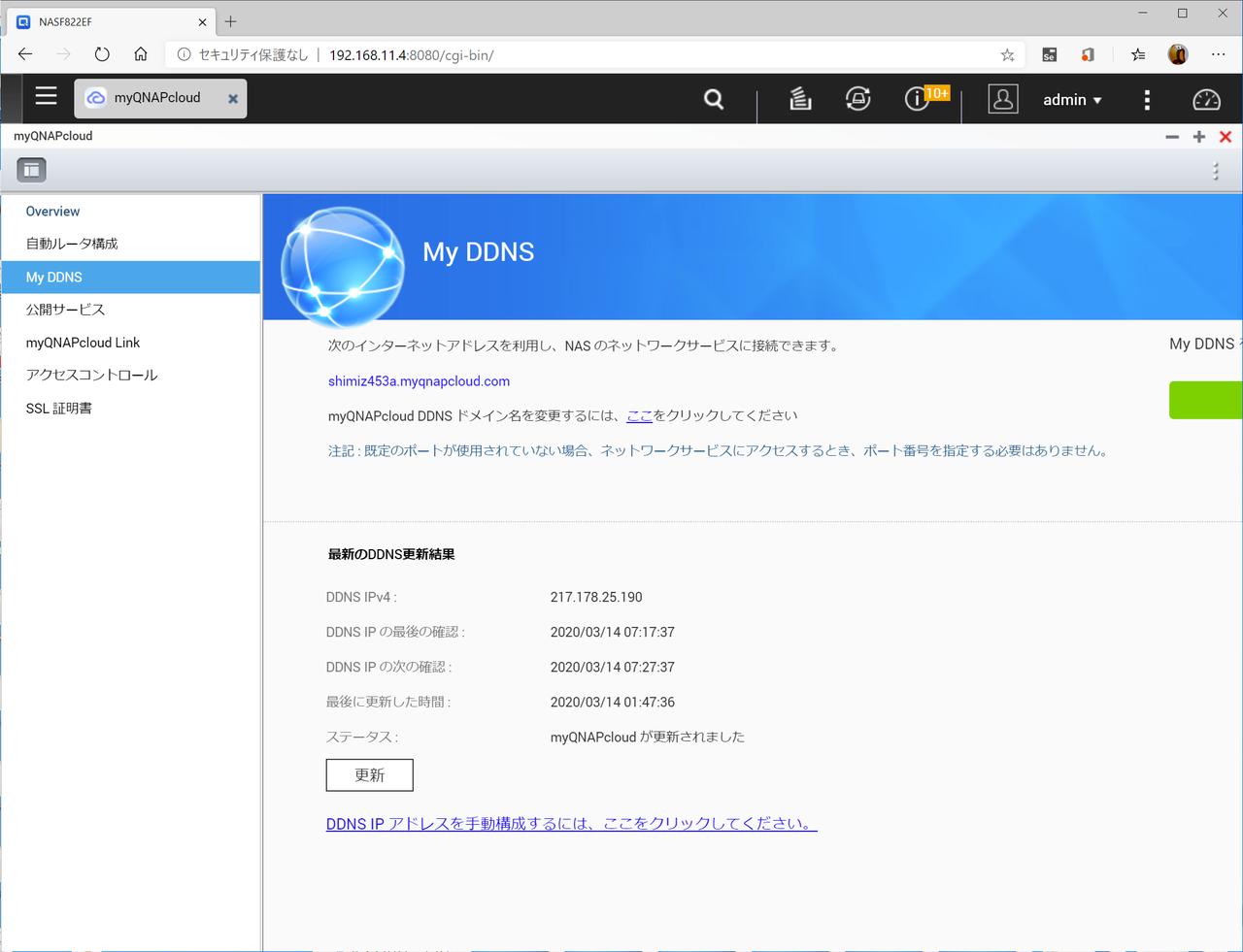 QNAPのNASのDynamic DNSの画面