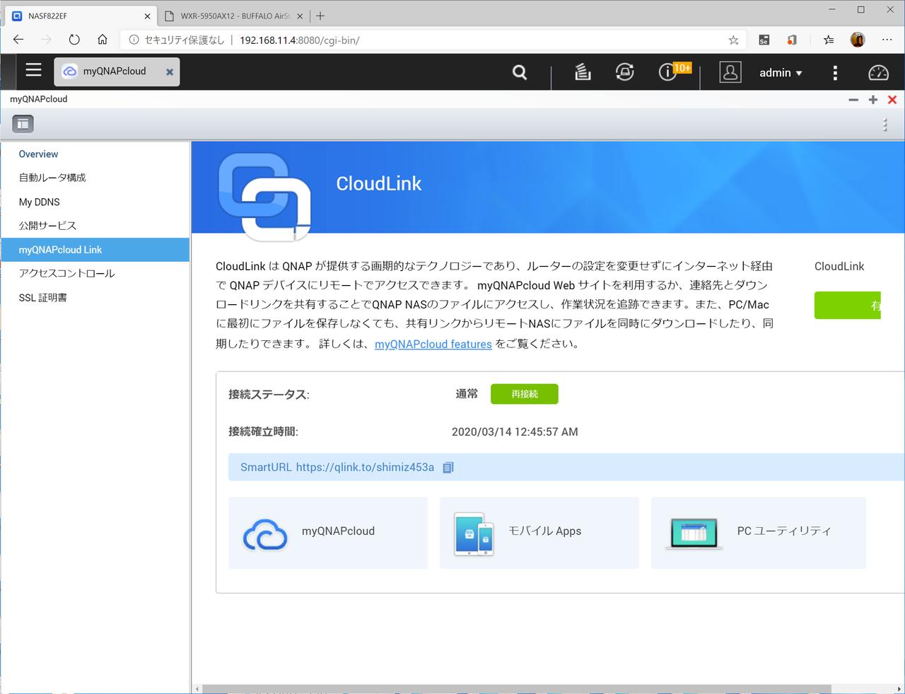 QNAPのNASに搭載されているCloudLink機能。中間サーバーを経由することで、NAT越えや名前解決をユーザー側で設定せずに済む
