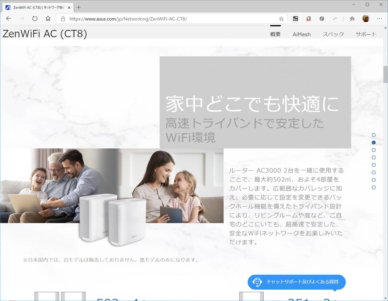 トライバンドに対応したASUSのメッシュWi-Fiルーター「ZenWiFi AC(CT8)」のウェブページ。メッシュWi-Fi製品を購入するときは、トライバンド対応であるかを事前に確認しておきたい