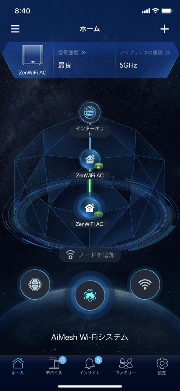 状態の確認や設定変更なども、アプリから行える