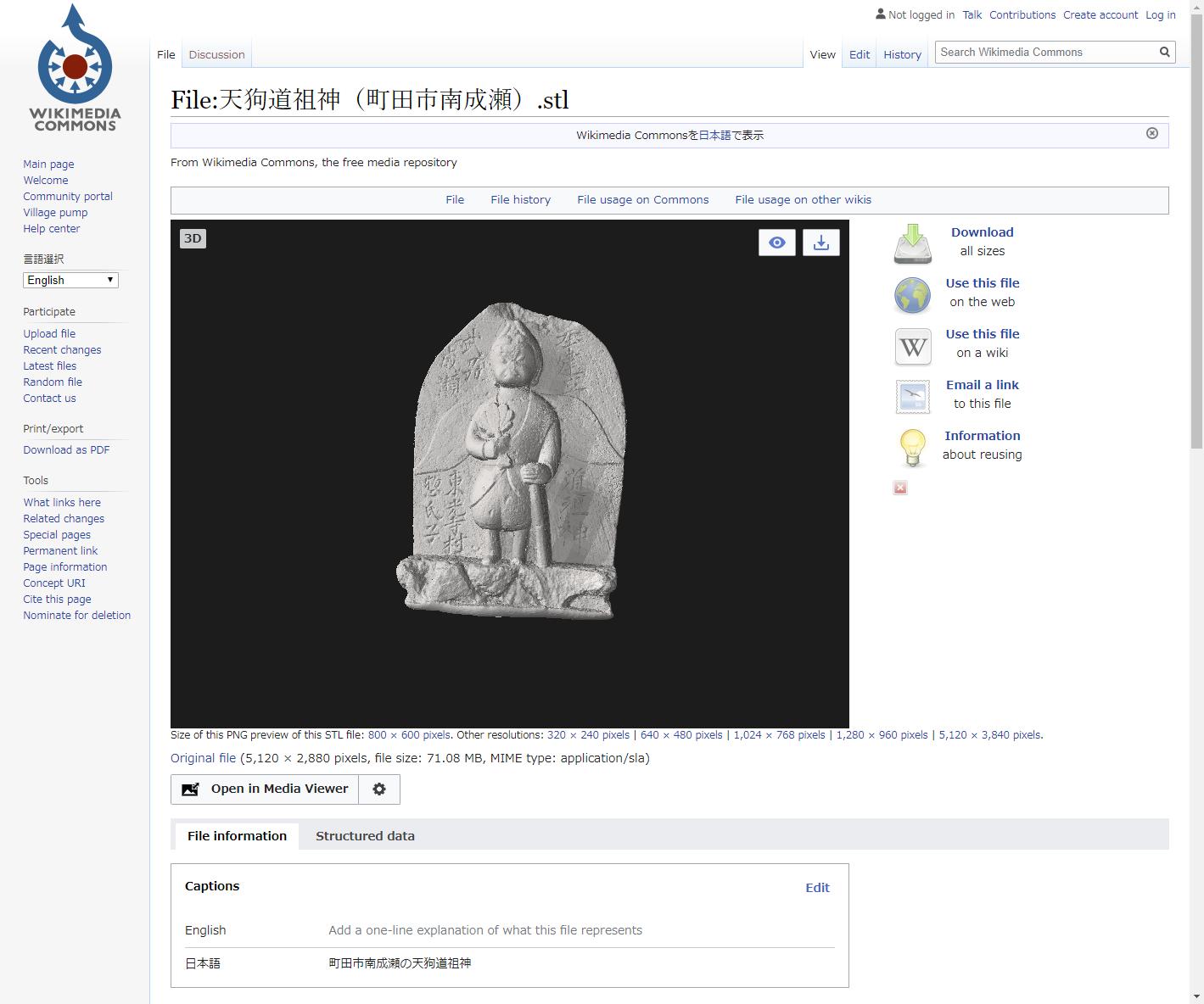 3Dモデルをウィキメディア・コモンズで公開