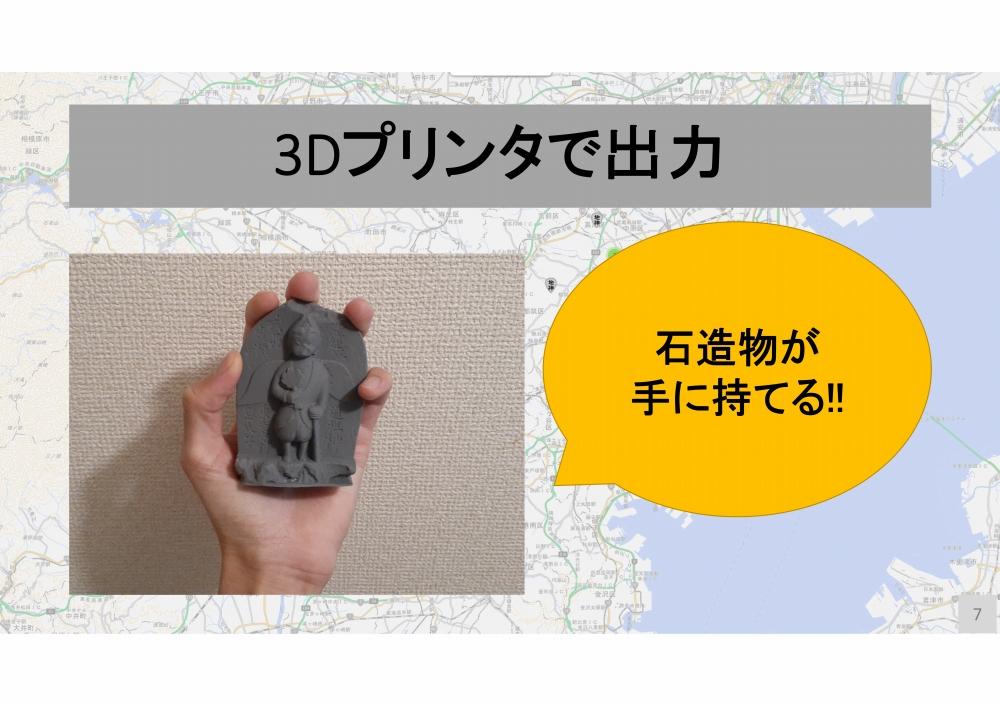 3Dプリンターで出力することも可能に