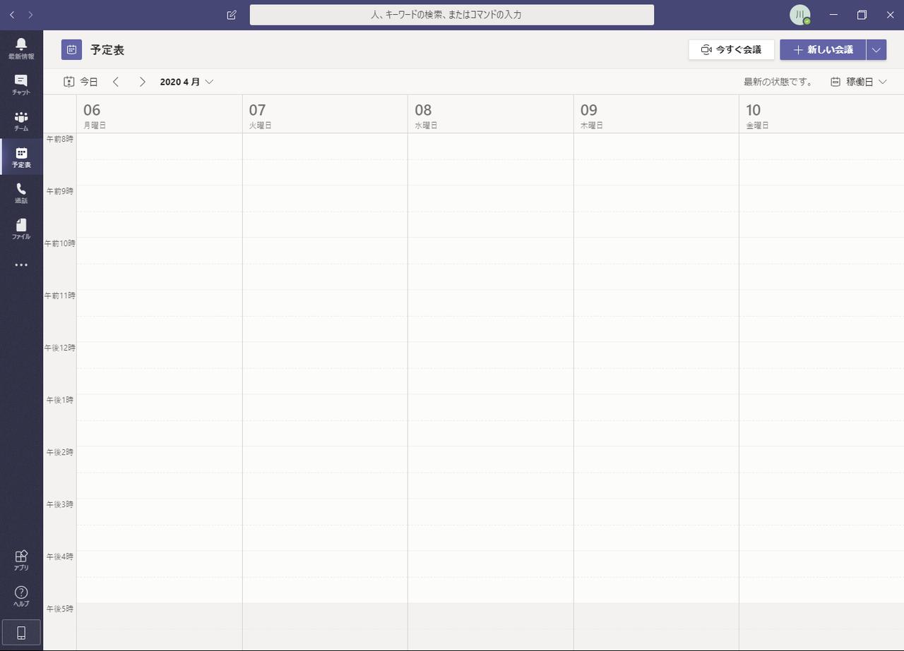 「Microsoft Teams」を起動し、アプリバーから「予定表」をクリック。「稼働日」を選ぶと、表示形式を「日」「稼働日」「週」のいずれかに変更できる