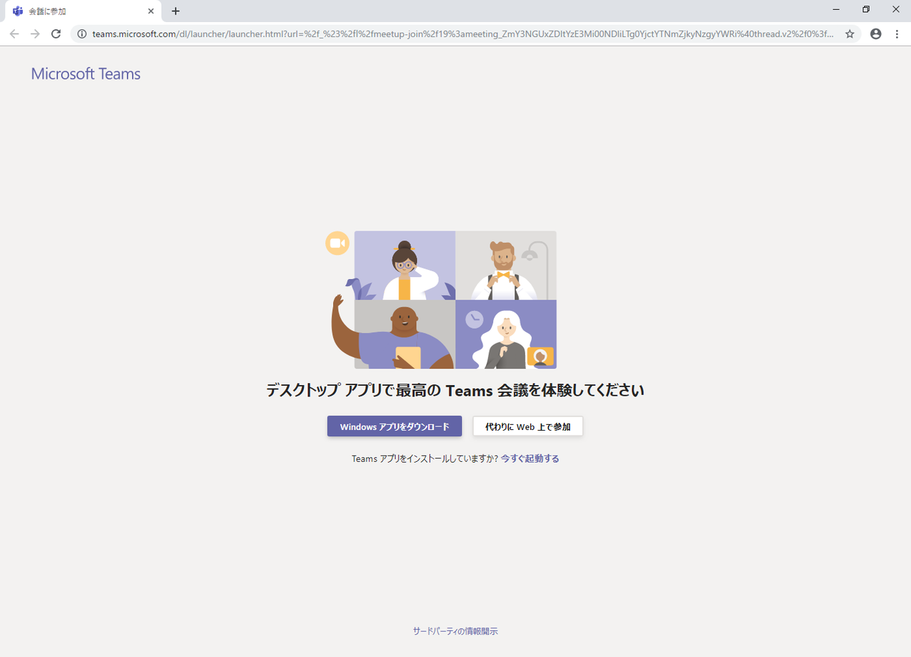 Microsoft Teamsがインストールされていないと、ウェブブラウザーが起動してこのページが表示される。アプリをインストールして参加するか、あるいはウェブブラウザーで参加するかを選べる