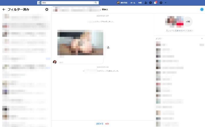 Facebookのグループメッセージで「いかがわしい動画」のサムネイルが送られてきます